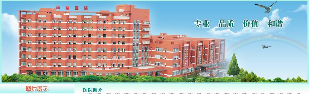 上海嘉定人才网_上海市嘉定区南翔医院--中国医疗人才网